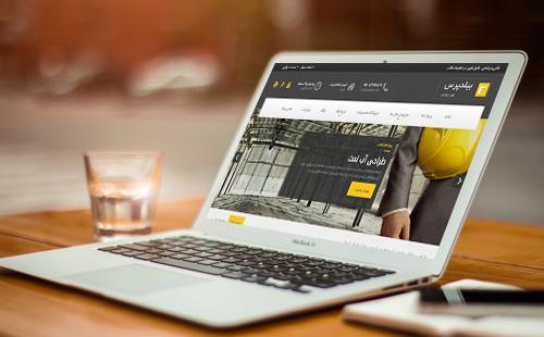 طراحی حرفه ای و تخصصی انواع وب سایت شرکتی