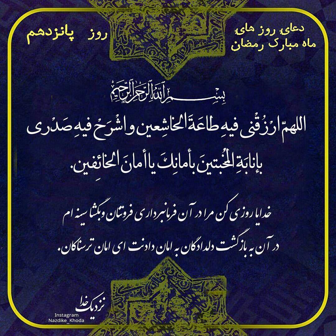 دعای روز پانزدهم ماه مبارک رمضان